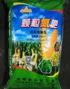 <b>顆粒氮肥</b>